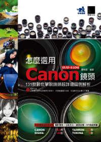 怎麼選用Canon EF EF~S LENS鏡頭 ~131款 單眼鏡頭超詳細圖例解析