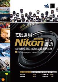 怎麼選用Nikon NIKKOR LENS鏡頭 -130款數位單眼鏡頭超詳細圖例解析