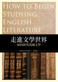 走進文學世界 :  如何研究英國文學 /