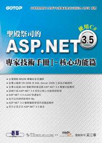 聖殿祭司的ASP.NET 3.5專家技術手冊:使用C#,核心功能篇