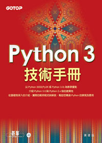 Python 3技術手冊 /