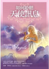 如何聆聽天使訊息