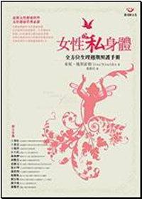 女性私身體-全方位生理週期照護手冊