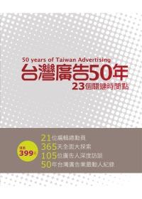 臺灣廣告50年:23個關鍵時間點