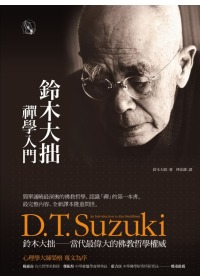 鈴木大拙禪學入門:鈴木大拙-當代最偉大的佛教哲學權威