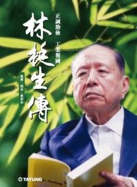 林挺生傳 :  正誠勤儉 工業報國 : 教授、校長、董事長 /
