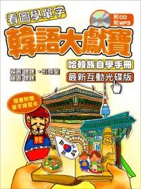 韓語大獻寶:哈韓族自學手冊