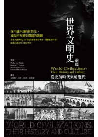 世界文明史 前篇:從史前時代到前近代