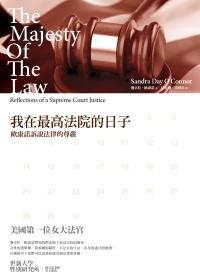我在最高法院的日子 :  歐康諾訴說法律的尊嚴 /