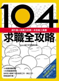 104求職全攻略:提升個人就業力的第一本全能工具書(隨書免費附贈《104履歷表教戰》講座1DVD)