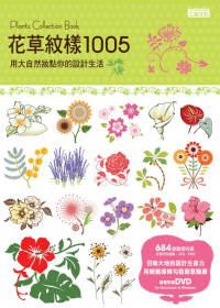 花草紋樣1005 : 用大自然妝點你的設計生活 = Plants collection book