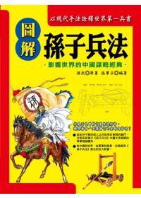 圖解孫子兵法 :  影響世界的中國謀略經典 : 以現代手法詮釋世界第一兵書 /