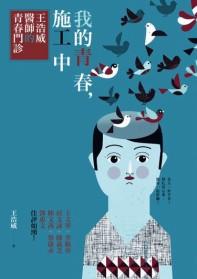 我的青春,施工中 :  台灣少年紀事 = Listening to the voices of young people /