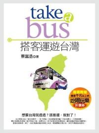 搭客運遊台灣 =  Take a bus /