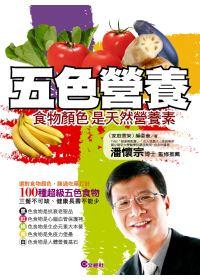 五色營養:食物顏色是天然營養素