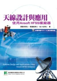 天線設計與應用-使用Ansof...