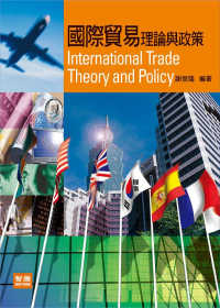 國際貿易理論與政策 =  International trade theory and policy /
