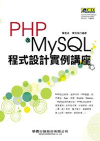 PHP & MySQL程式設計實例講座
