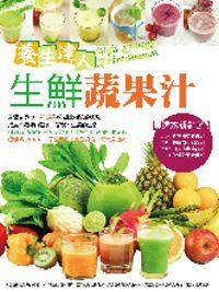 養生達人 生鮮蔬果汁 /