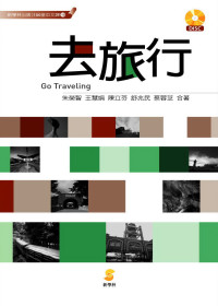 去旅行 =  Go traveling /