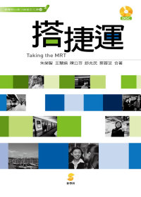搭捷運 =  Taking the MRT /