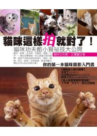 貓咪這樣拍就對了!:貓咪功夫館小賢祕技大公開