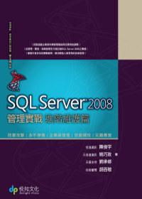 SQL Server 2008管理實戰