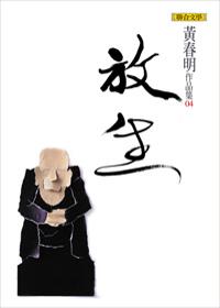 放生(黃春明作品集4)