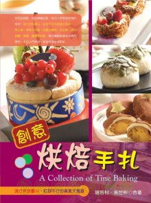 創意烘焙手扎 =  A collection of tine baking /