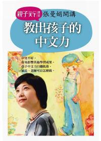 張曼娟開講:教出孩子的中文力