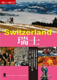 瑞士 =  Switzerland /