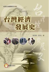 台灣經濟發展史