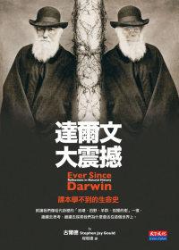 達爾文大震撼 —課本學不到的生命史