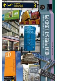 配色的生活設計美學:導覽標誌.招牌廣告.城市建築.公共空間的展現