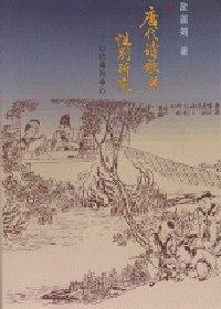 唐代詩歌與性別研究 : 以杜甫為中心 /