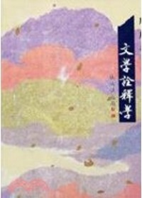 文學詮釋學 /