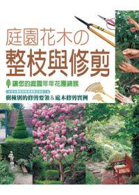 庭園花木の整枝與修剪:讓您的庭園年年花團錦簇
