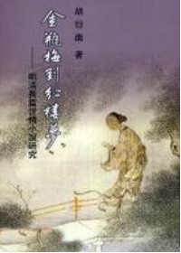 金瓶梅到紅樓夢:明清長篇世情小說研究