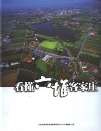 看懂六堆客家庄 =  Liudui from the air /