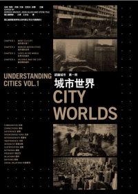 城市世界 /