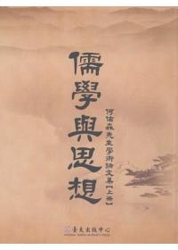 儒學與思想 :  何佑森先生學術論文集(上冊) /