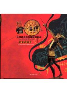 看.傳說:台灣原住民的神話與創作展覽遊戲書