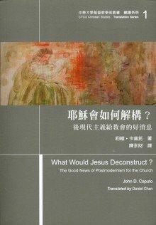 耶穌會如何解構?:後現代主義給教會的好消息