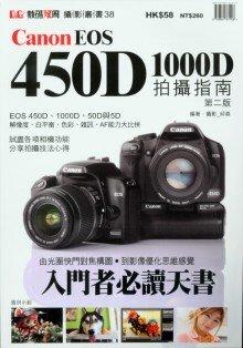 Canon EOS 450D.EOS 1000D拍攝指南 /