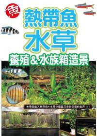 熱帶魚.水草:養殖&水族箱造景