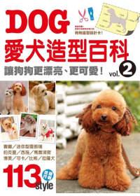 DOG愛犬造型百科.  讓狗狗更漂亮、更可愛! /