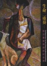 生命二重奏:旅法畫家侯錦郎紀念展:The Hou Ching-Lang memorial exhibition
