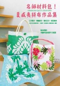 名師材料包!夏威夷拼布作品集 =  Hawaiian quilt creations /