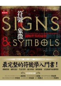 符號與象徵:圖解世界的祕密