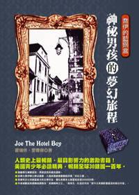 神秘男孩的夢幻旅程 :  喬伊的藍錫盒 /
